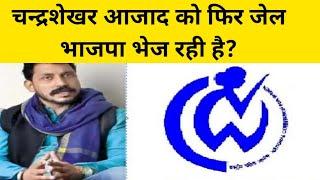 Chandrashekhar Azad Ravan नये मुसीबत* में || Bhim Army || Azad Party || Social Media
