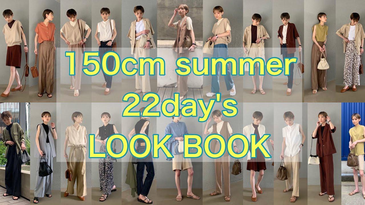 【LOOK BOOK】150cm 22日間の2021summer coordinate 【低身長必見】