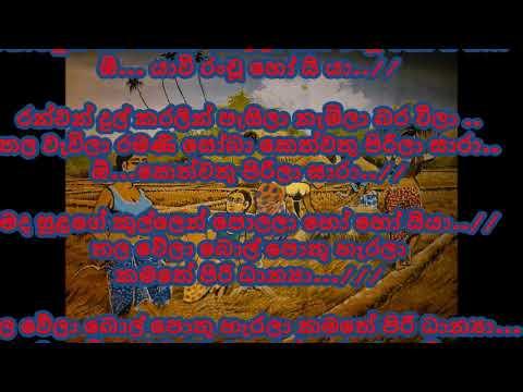 Ranwan dul karalin Without Vice...   Music track with lyrics