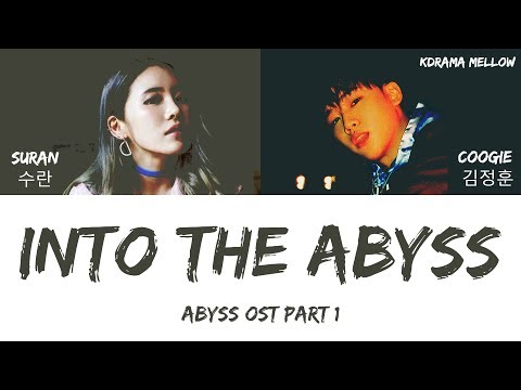 Suran (수란) & Coogie (쿠기) - Into The Abyss (Abyss OST Part 1) Lyrics (Han/Rom/Eng/가사)