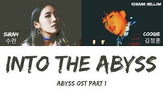 Download Suran (수란) & Coogie (쿠기) - Into The Abyss (Abyss OST Part 1) Lyrics (Han/Rom/Eng/가사)