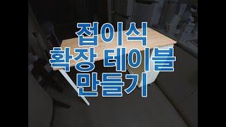 접이식 확장테이블 만들기 & 싱크경첩 조절 방법
