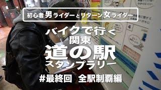 バイクで行く関東「道の駅」スタンプラリー #最終回|全駅制覇編