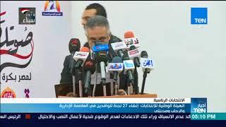 أخبار TeN - الهيئة الوطنية للانتخابات إنشاء 27 لجنة للوافدين في العاصمة الإدارية والرحاب ومدينتي