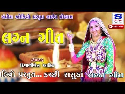 Lagan Geet || લગ્ન ગીત || Diwali Ben Ahir || Santosh Audio ||