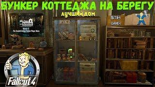 Fallout 4 Самый Функциональный ДОМ  Бункер Коттеджа на берегу