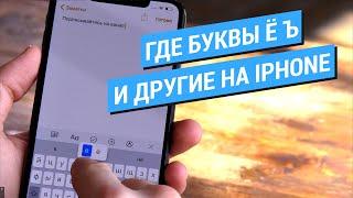 где буква ё на клавиатуре iPhone и iPad? А также ъ    «»