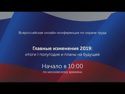 Всероссийская онлайн-конференция по