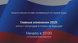 Всероссийская онлайн-конференция по охране труда. Вторая часть