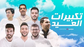 تكبيرات العيد - Takbirat Al Eid
