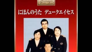 デューク・エイセス - フェニックス・ハネムーン