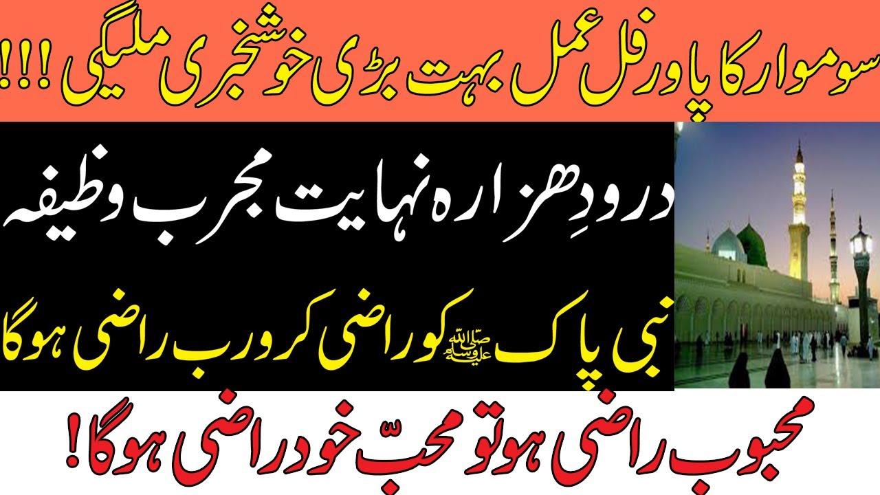 Sumwar Day Powerful Wazifa//Darood e Hazara Ka Khas Aml// Har Hajt Ka Wazifa//Islamic Fiqah