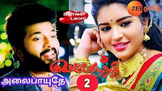 ZeeTamil Sembaruthi 2 promo Song HD - adhi parvathi Love Status Song HD - Snegithane - alaipayuthey