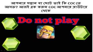 How to block Clash Of Clans using router | COC Block