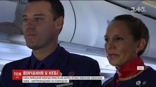 Папа Римський у літаку повінчав закохану пару