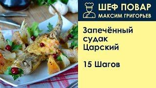 Запечённый судак Царский . Рецепт от шеф повара Максима Григорьева