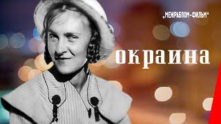 Окраина (1933) фильм смотреть онлайн