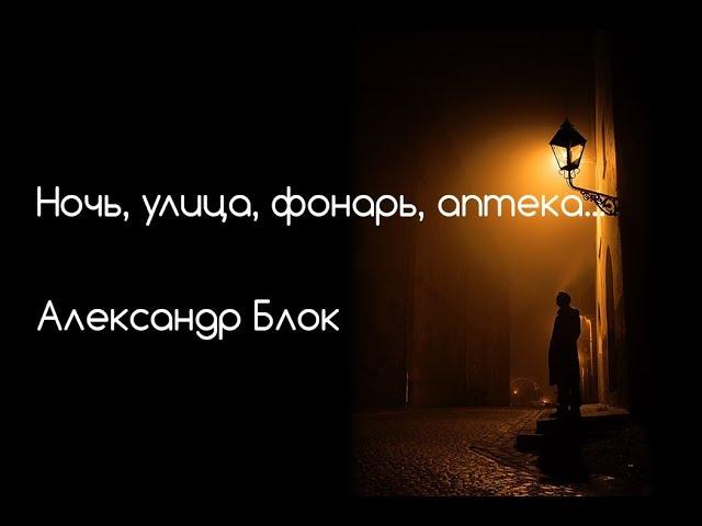 Изображение предпросмотра прочтения – ЕвгенияКоротких читает произведение «Ночь, улица, фонарь, аптека…» А.А.Блока
