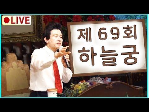 🔴허경영 하늘궁 69회 공식 라이브 (Live)