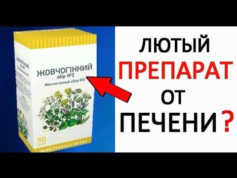 Лютый препарат из СССР чистит печень КАК ПЫЛЕСОС ! (желчегонный сбор)
