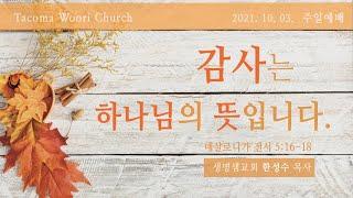 타코마 우리교회 주일설교 / 2021-10-03