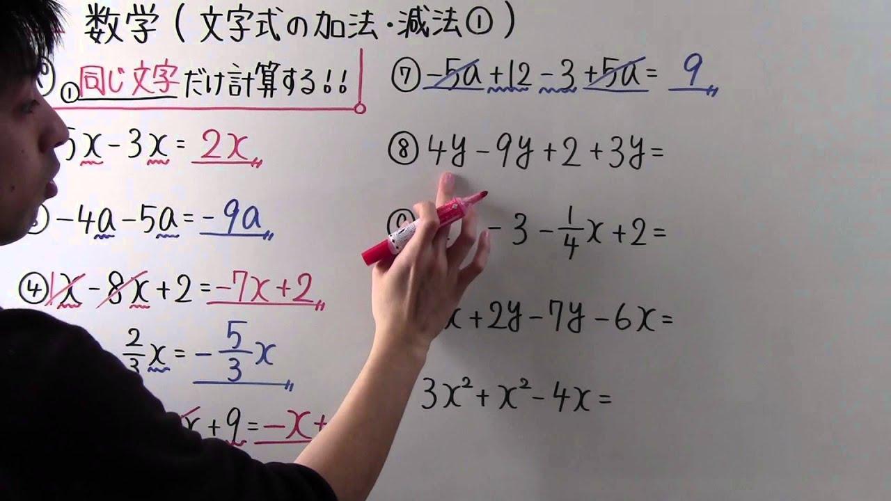 と ある 男 が 授業 し て みた 数学 中 1