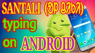 Santali(OLCHIKI) typing on Android phone | Font install supported phone only | (Android smartphone )