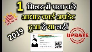 Uidai gov check your aadhaar status  || aadhar card update status || uidai aadhar status
