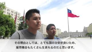 チリ留学のススメ Study in Chile! [Ulises y Victor interview]