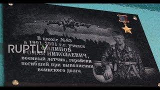 Russia: Relatives and teachers commemorate hero pilot in Voronezh