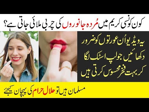 Halal Haram Beauty & Cosmetic Products Difference Explained In Urdu