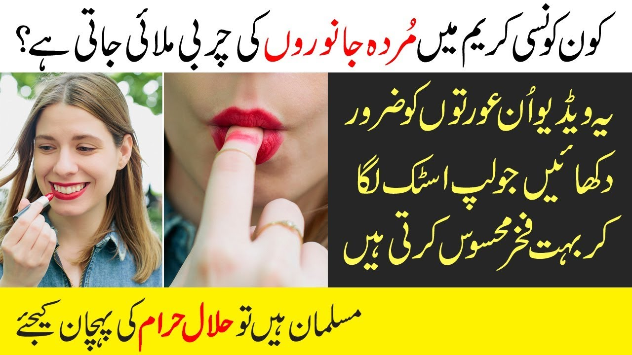 Halal Haram Beauty Cosmetic Products Difference Explained In Urdu