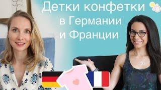 Педиатр, воспитание, ранее развитие в Германии - совместное видео с Narine Arakelov(Педиатр, воспитание, ранее развитие в Германии, совместное видео с Narine Arakelov Я всех приветствую на моем канал..., 2016-07-26T12:00:01.000Z)