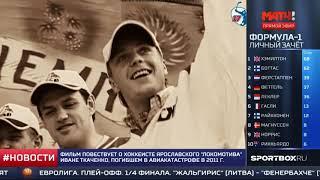 """Репортаж Матч-ТВ о премьере фильма """"Капитан Немо"""""""