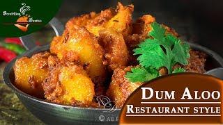 মাএ ১০ মিনিটেই তৈরি আলুর দম্ একদম রেস্টুরেন্ট স্টাইলে | Dum Aloo Restaurant style | Alur Dom Recipe