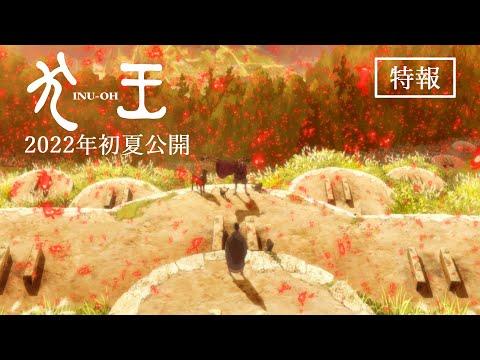 劇場アニメーション『犬王』特報 2022年初夏全国ロードショー!