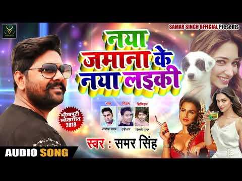 #Samar Singh का 2019 का New #भोजपुरी #Song - Naya Jamana Ke Naya Laiki - Bhojpuri Live Songs 2019