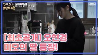 [최초공개] 오현경 미모의 딸 등장!
