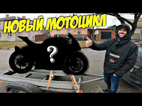 Лучший Подарок на НГ | Купил Себе Новый Мотоцикл - Видео онлайн