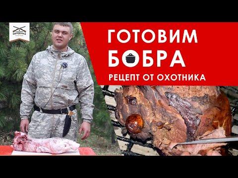Рецепт приготовления мяса бобра от охотника. Как коптить бобра быстро и вкусно.
