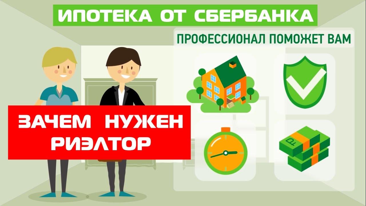 ипотека без первоначального взноса через риэлторакакая будет переплата по кредиту