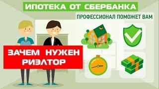 видео Ипотека на земельный участок в Сбербанке России
