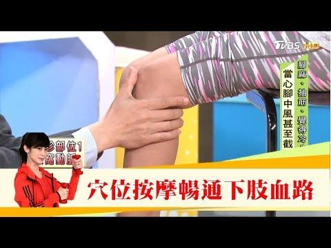 暢通下肢血路!中醫「穴位按摩」讓你雙腳更犀利 健康2.0