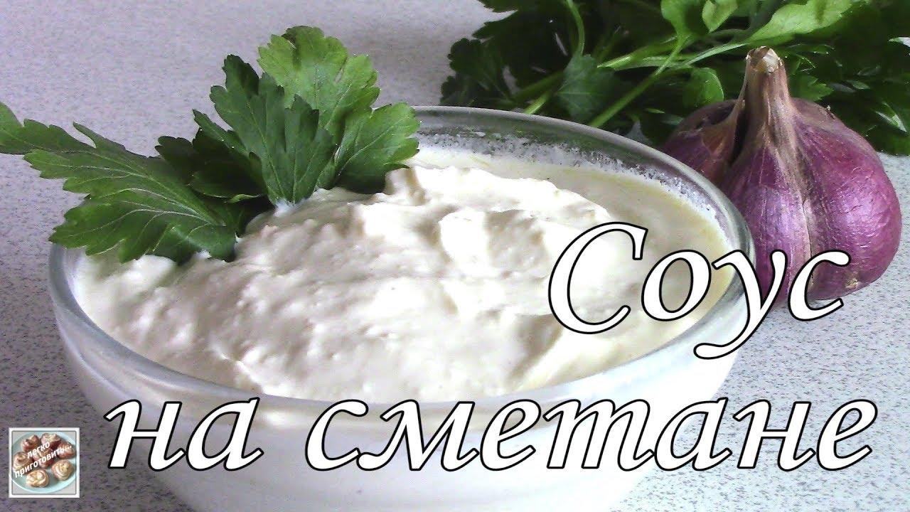Соус на сметане (со вкусом классического майонеза). Замена майонеза. Простой рецепт.