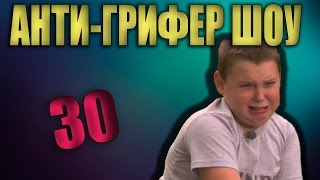 АНТИ-ГРИФЕР ШОУ | ТОТ САМЫЙ ГРИФЕР | #9