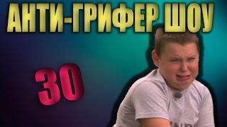 АНТИ-ГРИФЕР ШОУ ВОПЯЩИЙ НЫТИК ГРИФЕР 30
