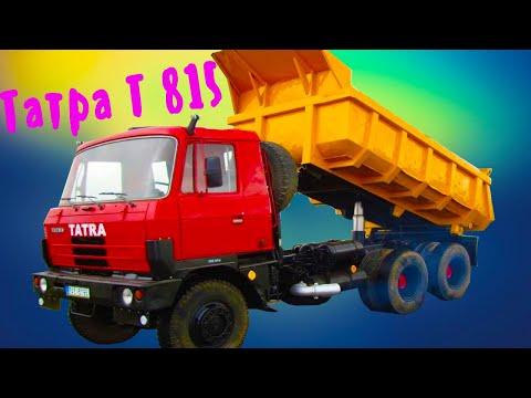 Татра 815 лучший грузовик Советских шоферов