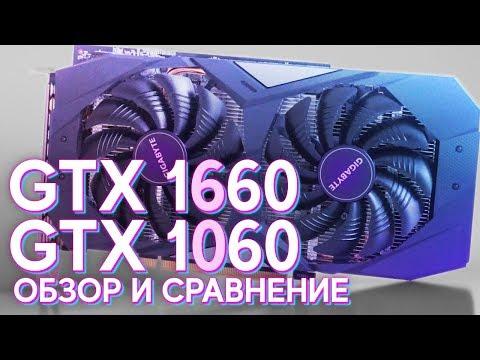 СРАВНЕНИЕ - GTX 1060 Vs GTX 1660 (Обзор, тест)