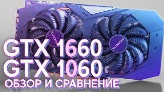 СРАВНЕНИЕ GTX 1060 Vs GTX 1660 Обзор тест