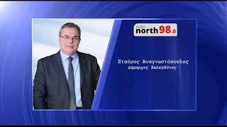 Ο Σταύρος Αναγνωστόπουλος στο Radio North 98.0 | 19.11.2019